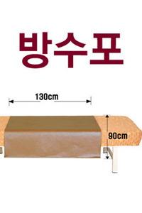 고무포/방수포/침대커버